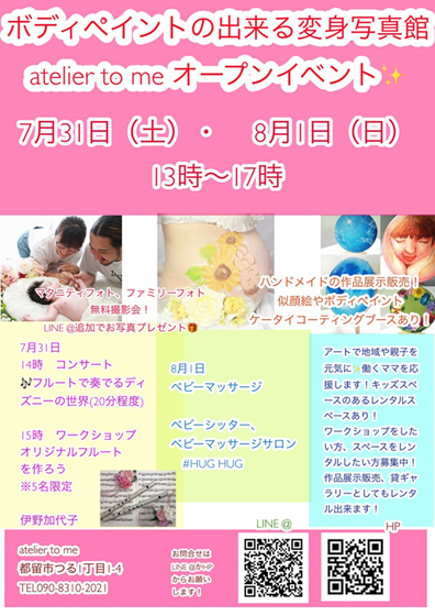 Aatelier_to_meオープニングイベント